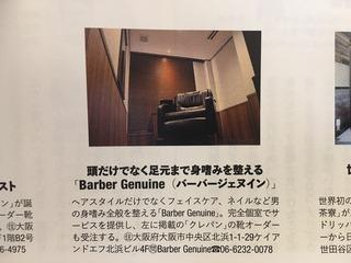 メンズEX掲載画像.JPG